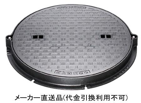 マンホール鉄蓋 ボルトロック式 密閉形(防水・防臭形) T-6 呼称600 鎖付 カネソウ MWE-6-MARU-600b