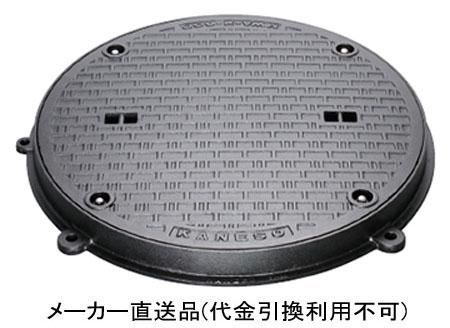 マンホール鉄蓋 ボルトロック式 密閉形(防水・防臭形) T-20 呼称450 鎖付 カネソウ MWA-S-MARU-450b