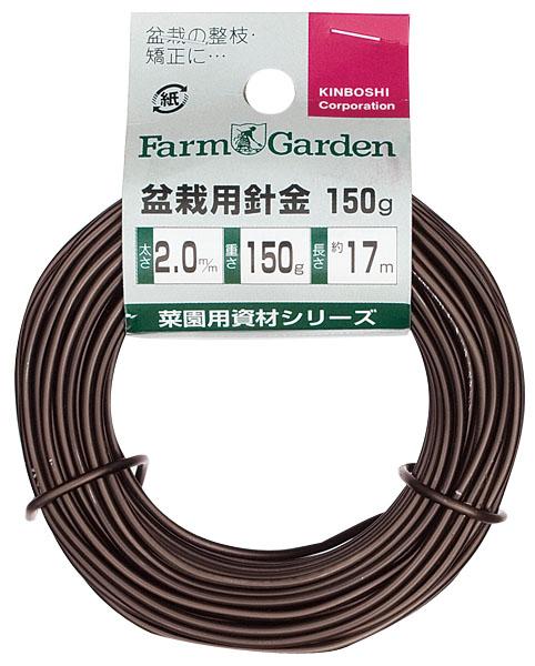 盆栽用針金 150g巻 茶 2.0mm ※取寄品 GS(キンボシ) 3448