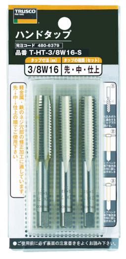 トラスコ ハンドタップ ウィットネジ用 呼び寸W3/4 3本組セット ※取寄品 T-HT3/4W10-S
