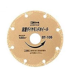 エビ 溶着ダイヤモンドホイール 305×3.0×30.5mm BT305