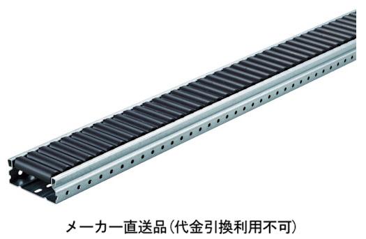 トラスコ ピッキングラック導電ホイールコンベヤ φ18ワイド P20×L2400mm V-1870UD-20-2400