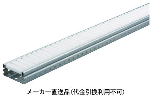 トラスコ ピッキングラック樹脂ホイールコンベヤ φ18ワイド P20×L3000mm V-1870UP-20-3000