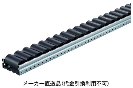 トラスコ ピッキングラック導電ホイールコンベヤ φ36ワイド P40×L1500mm V-3670UD-40-1500