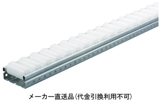 トラスコ ピッキングラック樹脂ホイールコンベヤ φ36ワイド P40×L3000mm V-3670UP-40-3000