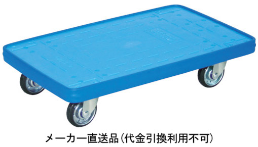 トラスコ MKP樹脂製台車 平台車 716×436 ブルー メーカー直送 代引不可 MKP-165-B