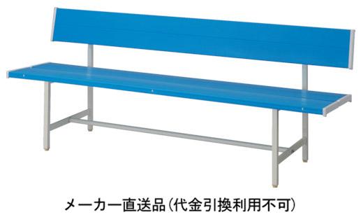 トラスコ カラーベンチ 背付き 青 1800mm TCBA-1800-B
