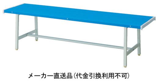 トラスコ カラーベンチ 背なし 青 1800mm TCBN-1800-B