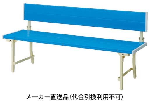 トラスコ 折りたたみカラーベンチ 背付き 青 1500mm TOCBA-1500-B