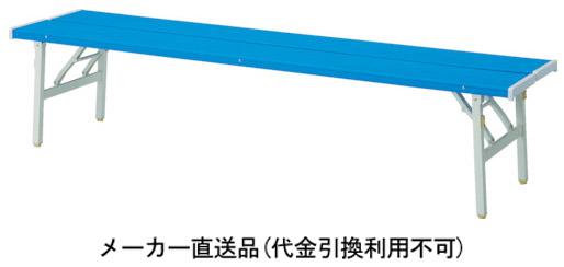 トラスコ 折りたたみカラーベンチ 背なし 青 1500mm TOCBN-1500-B