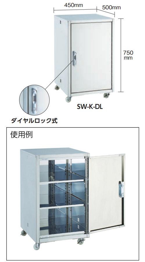 トラスコステンレス小型保管庫450×500×750mmSW-K-DL