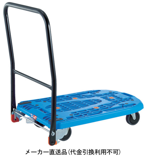 トラスコ 軽量樹脂製運搬車カルティオ 回転ハンドル 樹脂ストッパー付 青 メーカー直送 MPK-720F2-B-JS