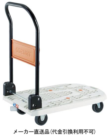 トラスコ 軽量樹脂製運搬車カルティオ 折畳 780×490 白 樹脂ストッパー付 メーカー直送 MPK-720-W-JS