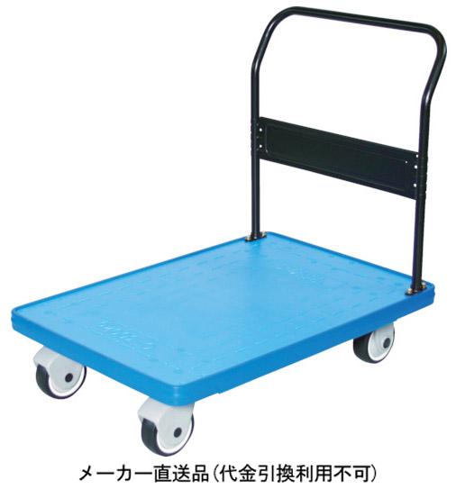 トラスコ MKP樹脂製台車 固定式 716×436 樹脂キャスター ブルー メーカー直送 代引不可 MKP-158P-B