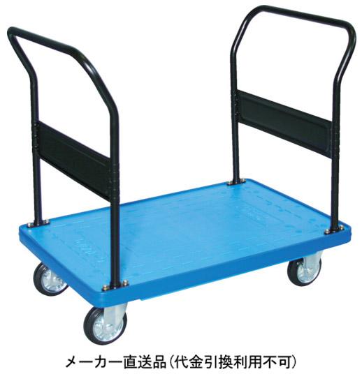 トラスコ MKP樹脂製台車 両袖ハンドル 906×616 ブルー メーカー直送 代引不可 MKP-303-B