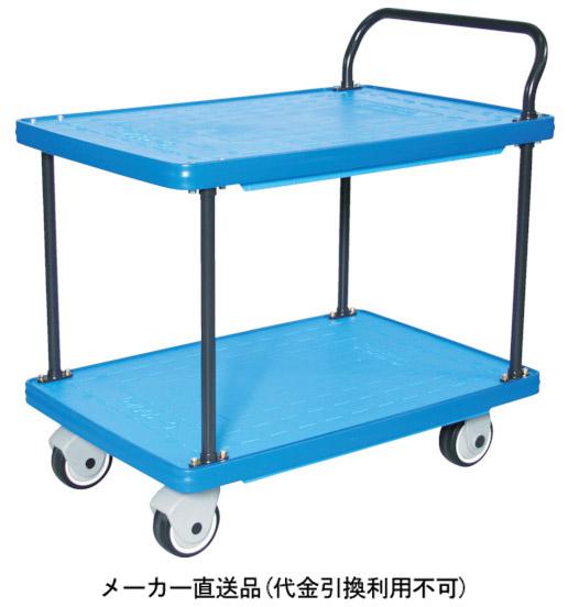 トラスコ MKP樹脂製台車 片袖2段タイプ 906×616 樹脂キャスター ブルー メーカー直送 MKP-304P-B