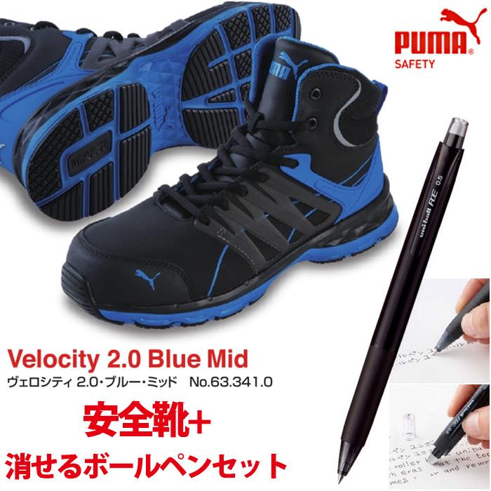 【送料無料】安全靴 作業靴 ヴェロシティ 25.0cm ブルー ミッド 消せるボールペン付きセット PUMA(プーマ) 63.341.0 ( スニーカー 作業靴 作業用 ワーキングシューズ 安全シューズ セーフティーシューズ 先芯入りスニーカー ローカット メンズ ウォーキングシューズ )