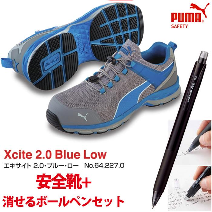 【送料無料】安全靴 エキサイト 27.0cm ブルー ロー 消せるボールペン付きセット PUMA(プーマ) 64.227.0 ( スニーカー 作業靴 作業用 ワーキングシューズ 安全シューズ セーフティーシューズ 先芯入りスニーカー ローカット おしゃれ メンズ ウォーキングシューズ )