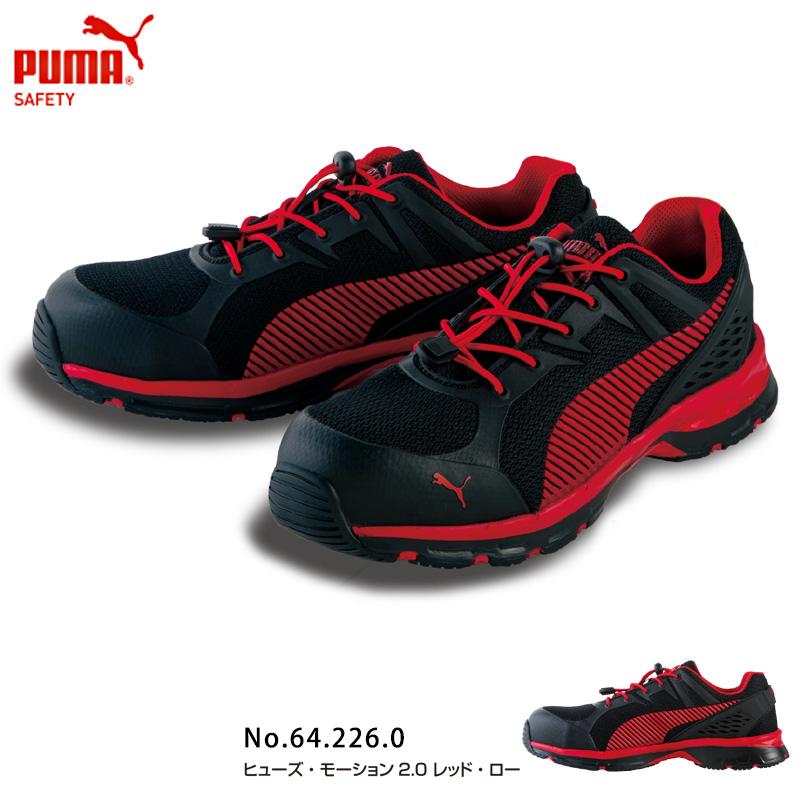 【送料無料】 安全靴 作業靴 ヒューズモーション 26.0cm レッド ロー PUMA(プーマ) 64.226.0 ( スニーカー 作業靴 作業用 ワーキングシューズ 安全シューズ セーフティーシューズ 先芯入り ローカット ウォーキングシューズ puma フューズ )