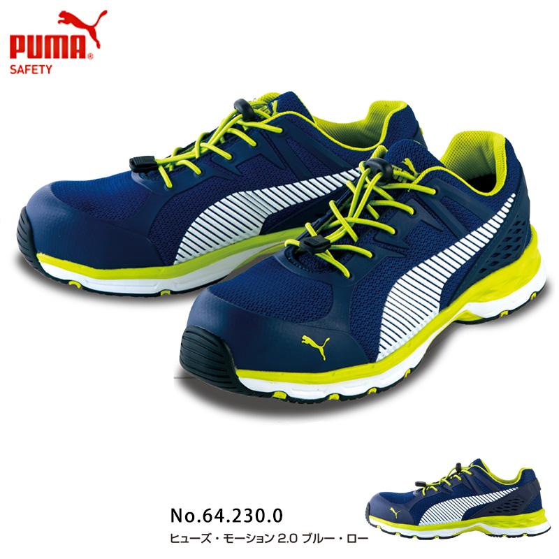 【送料無料】 安全靴 作業靴 ヒューズモーション 25.0cm ブルー ロー PUMA(プーマ) 64.230.0 ( スニーカー 作業靴 作業用 ワーキングシューズ 安全シューズ セーフティーシューズ 先芯入り ローカット ウォーキングシューズ puma フューズ )