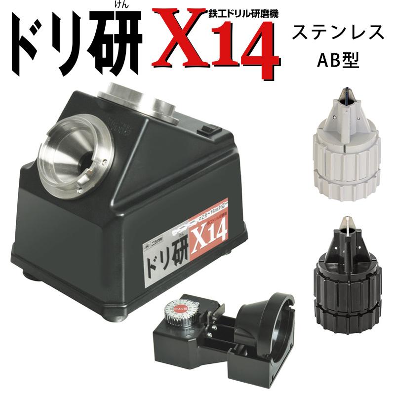 ニシガキ ドリ研 X14 ステンレスドリル用 AB型 N-503