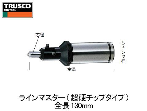 【人気商品】 ラインマスター(超硬チップタイプ)全長130mm S32-130:大工道具・金物の専門通販アルデ トラスコ-DIY・工具