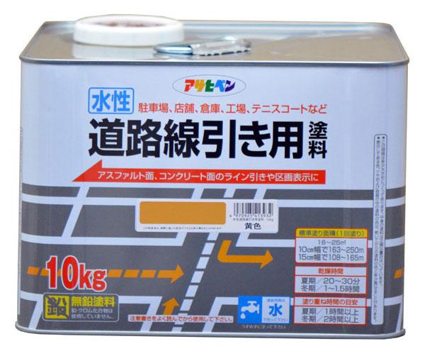 アサヒペン 水性道路線引き用塗料 10kg 黄色 ※取寄品
