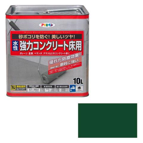 アサヒペン 水性強力コンクリート床用 10L ダークグリーン ※取寄品