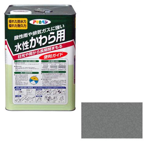 アサヒペン 水性かわら用 14L 日本瓦銀 ※取寄品