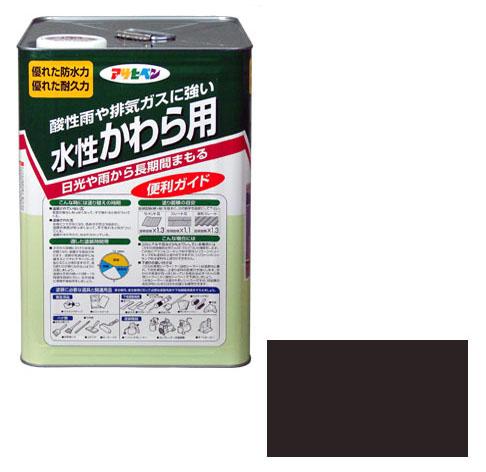 アサヒペン 水性かわら用 14L ココナッツブラウン ※取寄品