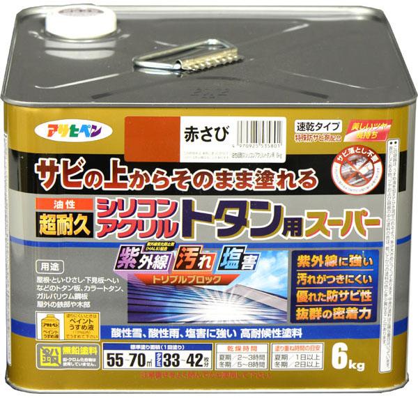 アサヒペン 油性超耐久シリコンアクリルトタン用 6kg 赤さび ※取寄品