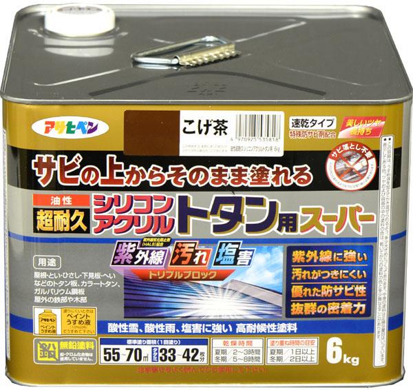 アサヒペン 油性超耐久シリコンアクリルトタン用 6kg こげ茶 ※取寄品