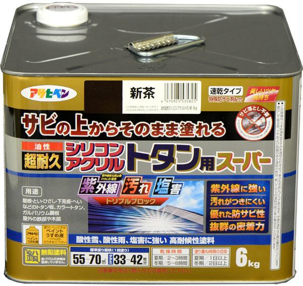 アサヒペン 油性超耐久シリコンアクリルトタン用 6kg 新茶 ※取寄品