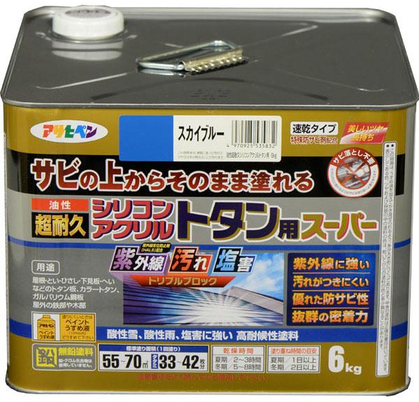 アサヒペン 油性超耐久シリコンアクリルトタン用 6kg スカイブルー ※取寄品