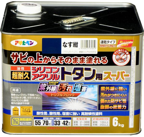 アサヒペン 油性超耐久シリコンアクリルトタン用 6kg なす紺 ※取寄品