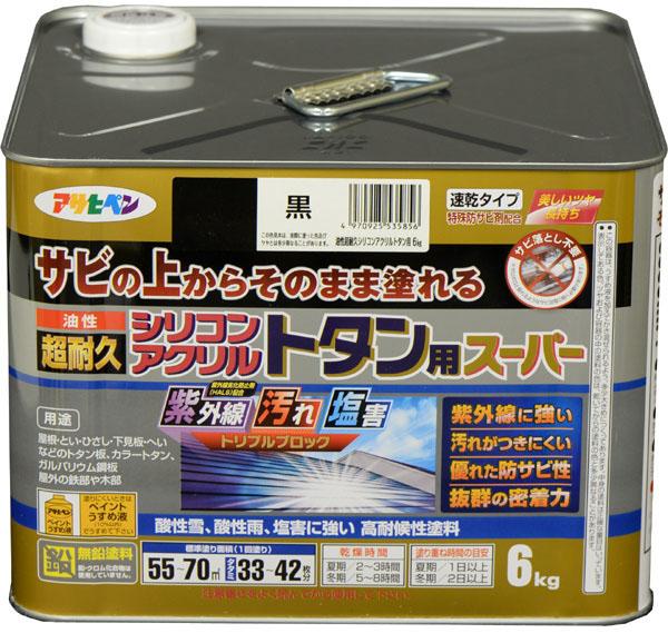 アサヒペン 油性超耐久シリコンアクリルトタン用 6kg 黒 ※取寄品