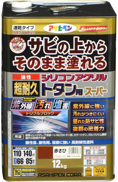 アサヒペン 油性超耐久シリコンアクリルトタン用 12kg 赤さび ※取寄品