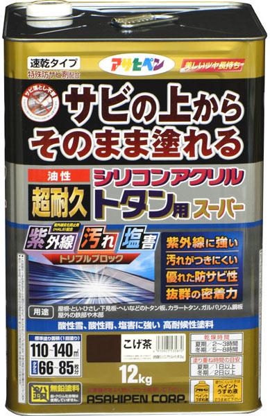 アサヒペン 油性超耐久シリコンアクリルトタン用 12kg こげ茶 ※取寄品