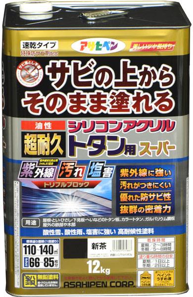 アサヒペン 油性超耐久シリコンアクリルトタン用 12kg 新茶 ※取寄品