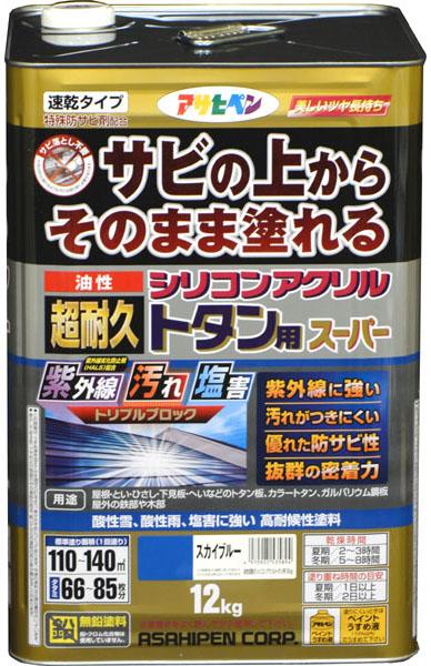 アサヒペン 油性超耐久シリコンアクリルトタン用 12kg スカイブルー ※取寄品