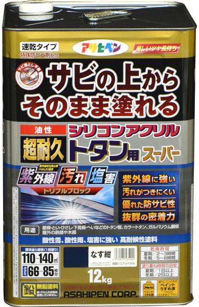 アサヒペン 油性超耐久シリコンアクリルトタン用 12kg なす紺 ※取寄品