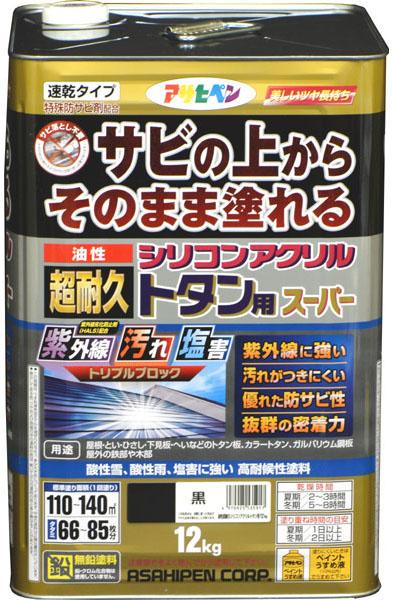 アサヒペン 油性超耐久シリコンアクリルトタン用 12kg 黒 ※取寄品