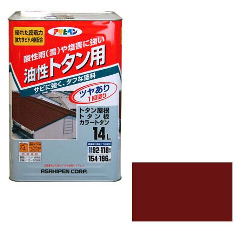 アサヒペン 油性トタン用 14L 赤さび 取寄品