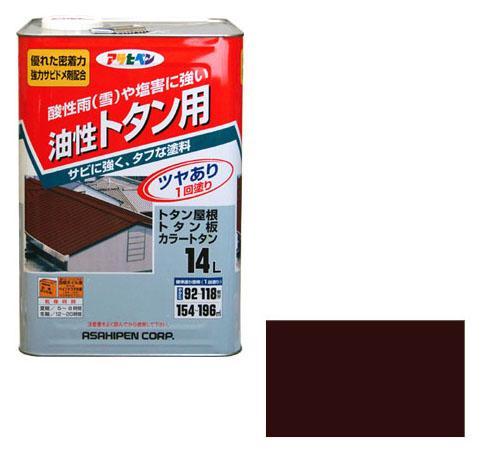 アサヒペン 油性トタン用 14L こげ茶 取寄品