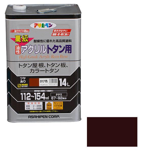アサヒペン 油性高級アクリルトタン用 14L こげ茶 取寄品