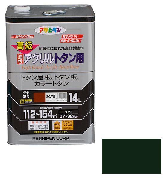 アサヒペン 油性高級アクリルトタン用 14L ディープグリーン 取寄品