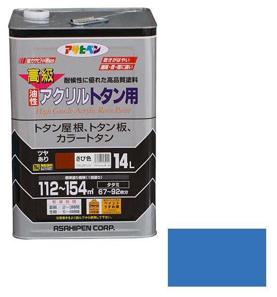 アサヒペン 油性高級アクリルトタン用 14L コバルトブルー 取寄品