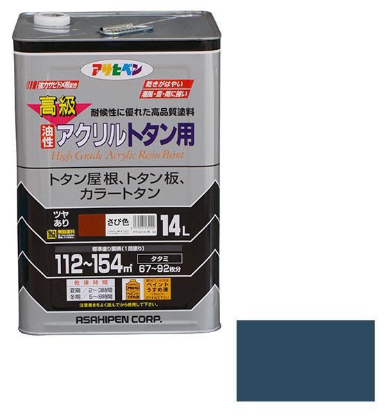 アサヒペン 油性高級アクリルトタン用 14L セルリアンブルー 取寄品