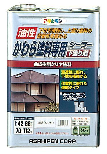 アサヒペン 油性かわら塗料専用シーラー 14L 透明(クリヤ) 取寄品