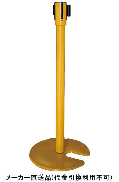 ベルト付きポール くぼみ型 イエロー 幅360mm 高さ885mm メーカー直送 カーボーイ (CAR-BOY) BPK-04 (チェーンスタンド 安全対策 安全用品 現場用品 工場 工業 店舗 公共機関 公園 DIY 工具 住設用品 オフィス家具 パーテーション)